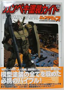 埼玉県さいたま市大宮区【HOW TO BUILD GUNDAM】【カンペキ塗装ガイド】【カウボーイビバップ DVD】他多数、古本・DVD出張買取しました。