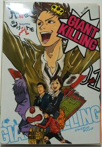 埼玉県坂戸市【ジャイアント キリング】【ごくせん 2005】【GOEMON】他多数、古本・DVD出張買取しました。