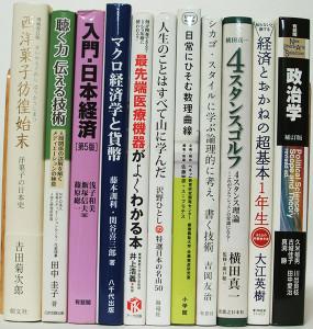 埼玉県久喜市【政治学】【DVD BOOK 日常にひそむ数理曲線】【会長 島耕作】他多数、古本出張買取しました。