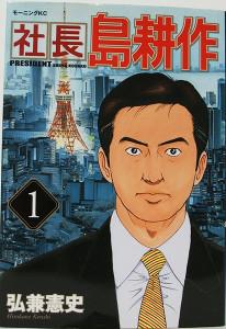 埼玉県戸田市 コミックを約800冊出張買取しました。