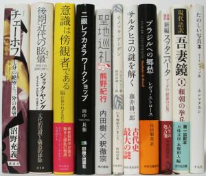 埼玉県加須市【ブラジルへの郷愁】【サルタヒコの謎を解く】【後期近代の目眩】他多数、古本出張買取しました。