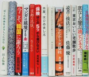 埼玉県久喜市【本屋、はじめました】【読書の技法】【ときどき旅に出るカフェ】他多数、古本出張買取しました。