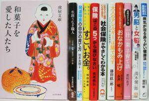 埼玉県加須市【和菓子を愛した人たち】【社会保険がやさしくわかる本】他多数、古本・クラシックCD 出張買取しました。