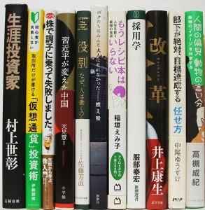 埼玉県川越市【生涯投資家】【人間の偏見 動物の言い分】【習近平が変えた中国】他多数、古本出張買取しました。