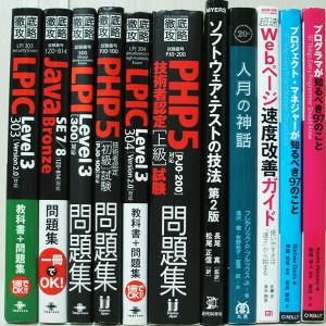 埼玉県川越市【徹底攻略 PHP5 技術者認定初級試験 問題集】【 Java Bronze 問題集】他多数、プログラミング 古本出張買取しました。