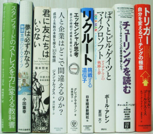 埼玉県東松山市【ぼくとビル・ゲイツとマイクロソフト】【エッセンシャル思考】【チューリングを読む】他多数、古本出張買取しました。