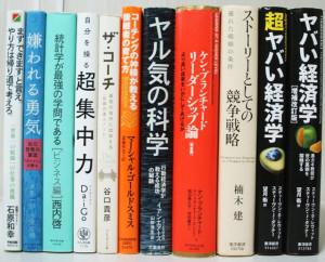 埼玉県春日部市【嫌われる勇気】【ストーリーとしての競争戦略】【統計学が最強の学問である】他多数、古本出張買取しました。
