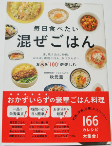 埼玉県さいたま市見沼区【毎日食べたい 混ぜごはん】【魔女入門】【誰とでもスッとうちとけて話せる! 雑談ルール50】他多数、古本出張買取しました。