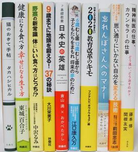 埼玉県桶川市【健康になる食べ方 幸せになる生き方】【9歳までに地頭を鍛える! 37の秘訣】【日本人なら知っておきたい 2020教育改革のキモ】他多数、古本出張買取しました。