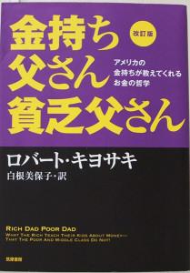 埼玉県戸田市【金持ち父さん貧乏父さん】【コーチング・バイブル】【リーダーシップ・チャレンジ】他多数、古本出張買取しました。