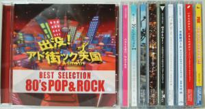 埼玉県上尾市【出没!アド街ック天国 BEST SELECTION 80's POP & ROCK CD】【完訳 第8の習慣】他多数、CD・古本出張買取しました。