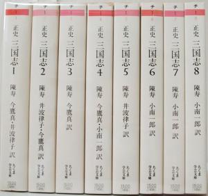 埼玉県上尾市【毎日使える、必ず役立つ心理学】【酒井抱一と江戸琳派の全貌】【正史 三国志】他多数、古本出張買取しました。