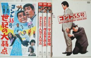 埼玉県川越市【コント55号 40th ANIVERSARY】【魁!!男塾】他多数、DVD・古本出張買取しました。