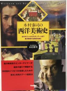 埼玉県坂戸市【木村泰司の西洋美術史】【面白いほどよくわかるギリシャ哲学】【火の鳥 手塚治虫】他多数、古本出張買取しました。