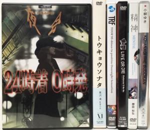 埼玉県さいたま市浦和区【24時着 0時発(DVD)】【文藝別冊 阿久 悠 総特集】【中森明菜 BEST】他多数、DVD・CD出張買取しました。