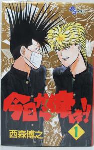 埼玉県さいたま市大宮区 コミックを約1000冊出張買取しました。