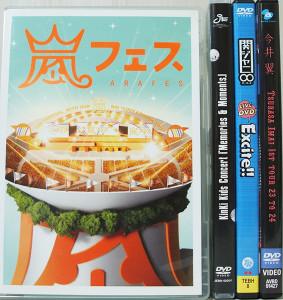 埼玉県東松山市【嵐フェス ARAFES】【KinKi Kids Concert Memories & Moments】【カエルの女王さま】他多数、DVD出張買取しました。