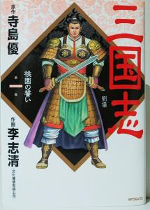 埼玉県草加市【三国志】【龍宮神示】【スピリチュアルウォーカー】他多数、古本出張買取しました。