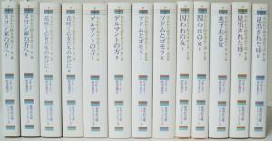 埼玉県さいたま市中央区【失われた時を求めて マルセル・プルースト】【サピエンス全史】他多数、古本出張買取しました。