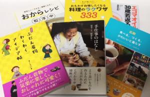 埼玉県熊谷市【おからレシピ和洋中】【エゴマオイルで30歳若返る】【源氏物語絵巻】他多数、古本出張買取しました。