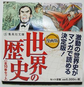 埼玉県上尾市【漫画版 世界の歴史 全10巻セット】【大林宣彦の映画は歴史、映画はジャーナリズム】他多数、古本出張買取しました。