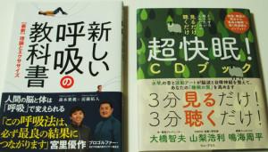 埼玉県さいたま市見沼区【新しい呼吸の教科書】【超快眠!CDブック】【発達障がいのある子の感覚あそび・運動あそび】他多数、古本出張買取しました。