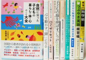 埼玉県川越市【自然に沿った子どもの暮らし・体・心のこと大全】【母と子のおやすみまえの小さなお話365】他多数、古本出張買取しました。