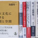 埼玉県行田市【日本文化における時間と空間】【建築家の名言】【三国志 潮漫画文庫】他多数、古本出張買取しました。