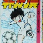 埼玉県坂戸市 コミックを約1000冊出張買取しました。