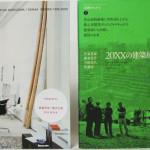 埼玉県戸田市【20XXの建築原理へ】【住まいの解剖図鑑】【建築論事典】他多数、古本出張買取しました。