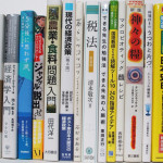 埼玉県さいたま市岩槻区【農業・食料問題入門】【現代の経済政策】【税法】他多数、古本出張買取しました。