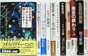 埼玉県戸田市【天文学者が、宇宙人を本気で探してます!】【大人になっても敏感で傷つきやすいあなたへの19の処方箋】他多数、古本出張買取しました。