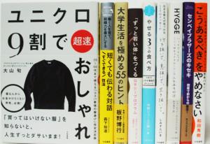 埼玉県東松山市【ユニクロ9割で超速おしゃれ】【大学生活を極める55のヒント】【ペリリュー 楽園のゲルニカ】他多数、古本出張買取しました。