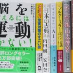 埼玉県坂戸市【しあわせ仮説】【変調「日本の古典」講義】【世界最古 不二阿祖山太神宮】他多数、古本出張買取しました。