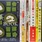 埼玉県行田市【抹茶BOOK】【いつもの食材で作れる 体にいいおかず】【君の名は。】他多数、古本出張買取しました。