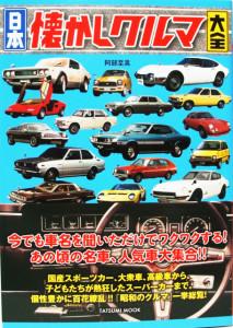 埼玉県さいたま市大宮区【日本懐かしクルマ大全】【ドロヘドロ】【X JAPAN DVD】他多数、古本・DVD出張買取しました。