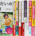 埼玉県加須市【きょうだいの育て方】【柴犬まるのまる禅語】【医学常識はウソだらけ】他多数、古本出張買取しました。