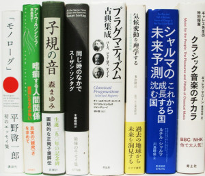 埼玉県さいたま市岩槻区【モノローグ】【プラグマティズム古典集成 パース、ジェイムズ、デューイ】【シャルマの未来予測】他多数、古本出張買取しました。