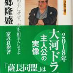 埼玉県さいたま市見沼区【西郷隆盛】【クトゥルー神話全書】【ヘイトスピーチ】他多数、古本出張買取しました。