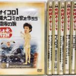 埼玉県さいたま市大宮区【水曜どうでしょう 海道212市町村カントリーサインの旅 / マレーシア ジャングル探検】他多数、DVD出張買取しました。