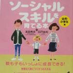 埼玉県加須市【自閉症スペクトラムの子のソーシャルスキルを育てる本】【幸せがくる 令和占い】【KGBスパイ式記憶術】他多数、古本出張買取しました。