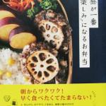 埼玉県熊谷市【お昼が一番楽しみになるお弁当】【一生もの野菜レシピ】【パンをおうちで焼く】他多数、古本出張買取しました。