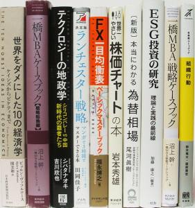 埼玉県上尾市【世界をダメにした10の経済学 ケインズからピケティまで】【一橋MBAケースブック】【ESG投資の研究】他多数、古本出張買取しました。