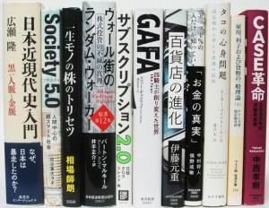 埼玉県さいたま市大宮区【ソサエティ 5.0】【ウォール街のランダム・ウォーカー】【タコの心身問題】他多数、古本出張買取しました。