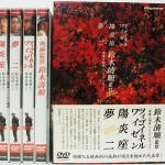 埼玉県桶川市【鈴木清順監督 ツィゴイネルワイゼン・陽炎座・夢二】【立喰師列伝】他多数、DVD出張買取しました。