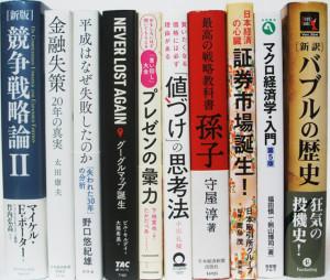 埼玉県行田市【新版 競争戦略論 II 】【ウイスキー・ライジング】【新訳 バブルの歴史】他多数、古本出張買取しました。