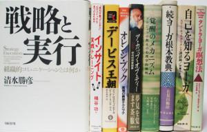 埼玉県さいたま市見沼区【タントラ・ヨーガ瞑想法】【覚醒のメカニズム】【自己を知るヨーガ】他多数、古本出張買取しました。