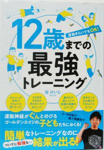 埼玉県東松山市【サラブレッド血統入門】【12歳までの最強トレーニング】【映像の原則】他多数、古本出張買取しました。