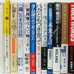 埼玉県桶川市【ハイジャックされた地球を99%の人が知らない】【五感の力】【俺か、俺以外か。】他多数、古本出張買取しました。