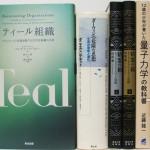 埼玉県坂戸市【エンジニアリング組織論への招待】【精霊の箱】【12歳の少年が書いた 量子力学の教科書】他多数、古本出張買取しました。